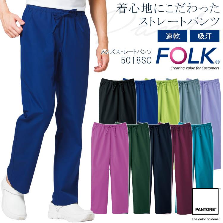 スリムなシルエットなのに動きやすいメンズパンツ FOLK ストレートパンツ 5018SC メンズ ズボン クリニック 男性用 病院 送料無料 新品 フォーク 希望者のみラッピング無料 看護師 医療用白衣