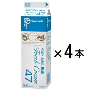 Takanashi cream specialities and Hokkaido fresh cream 47 1000 ml