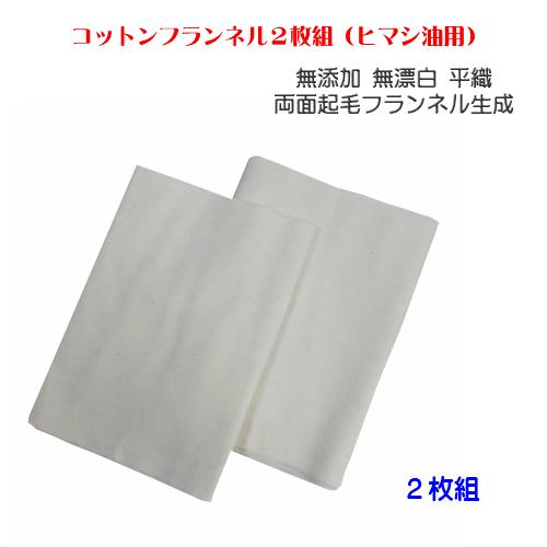 無添加 無漂白 平織 両面起毛フランネル生成 高品質新品 ひまし油湿布用のフランネルです 3枚重ねにできます メール便 ひまし油 コットンフランネル2枚組 ひまし油湿布 温湿布 ひまし油用 約99×25cm×2枚 休み エドガーケイシー