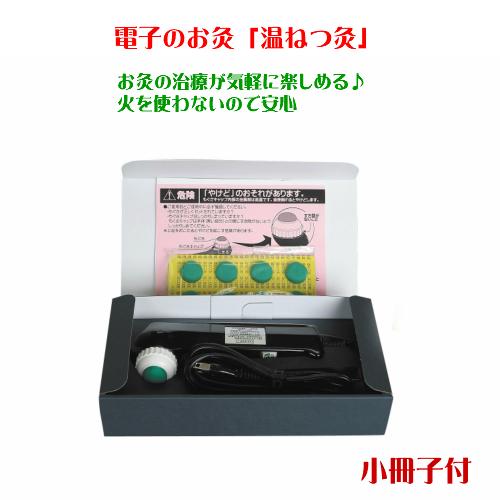 「中国式つぼ刺激療法の小冊子付」電気を使わない電子のお灸「温ねつ灸」