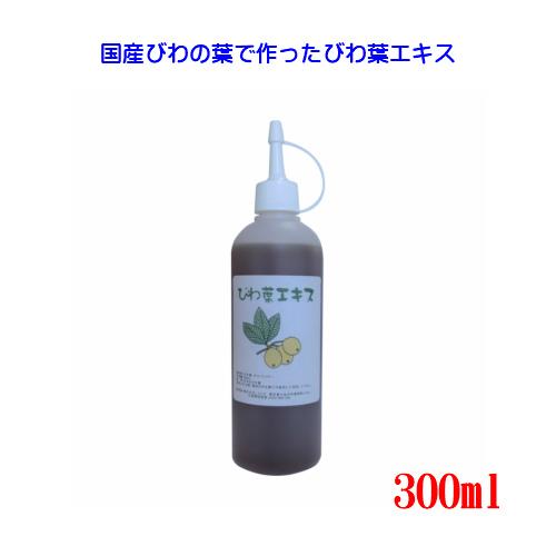 防腐剤 香料などは一切使用しておりません びわ葉エキスを利用すればいつでも手軽にびわ葉温湿布を行うことができます ストアー びわ葉エキス300ml びわの葉エキス 国産びわの葉 ビワ葉 びわ葉 ビワの葉 あせも びわの葉 湿布 湿疹 日本正規品