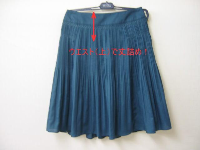 レディース 婦人 激安セール 全国一律送料無料 スカート ウエスト ファスナーあり 上 丈詰め