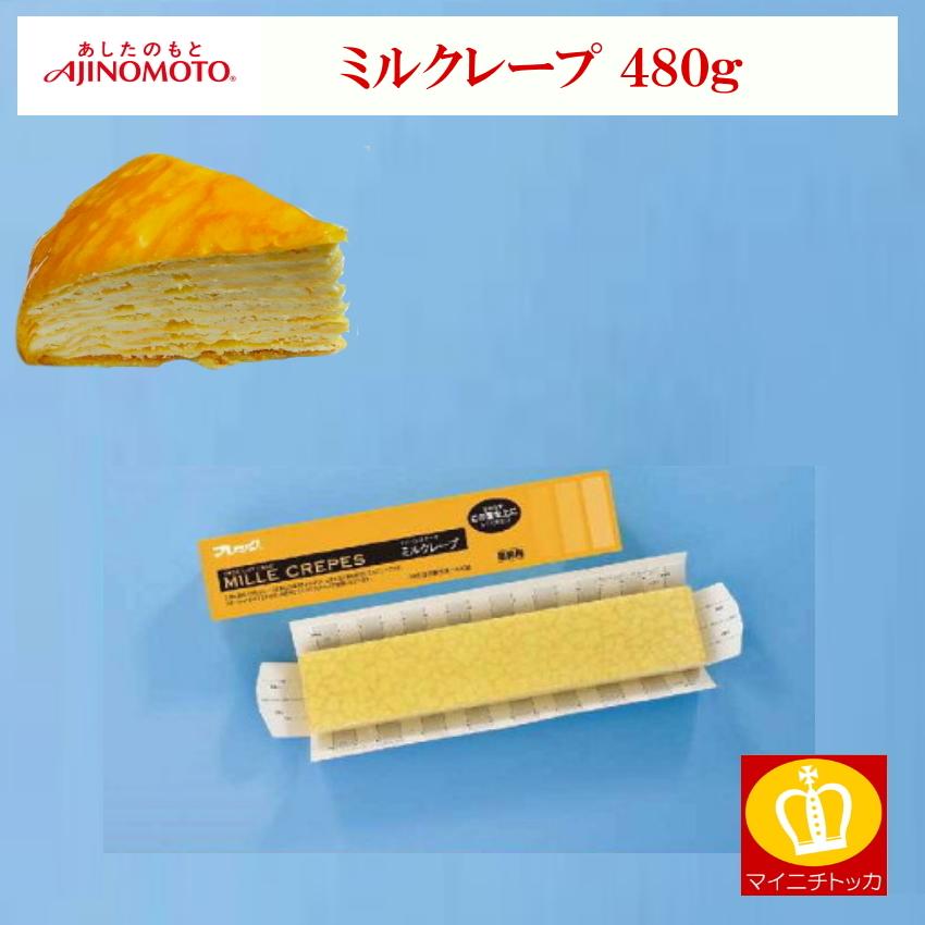味の素 冷凍 FCケーキ ミルクレープ 480G 冷凍ケーキ フレック 送料無料お手入れ要らず 物品 フリーカットケーキ