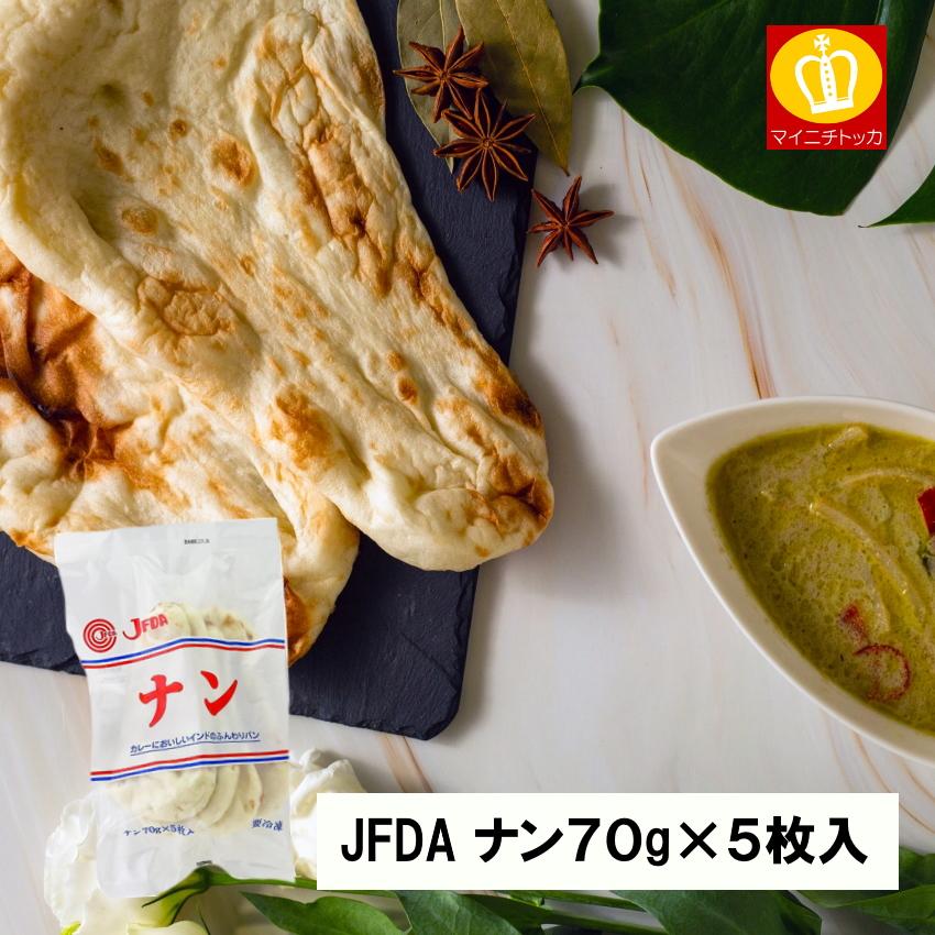 JFDA ナン70g 冷凍 5枚入 海外並行輸入正規品 入手困難