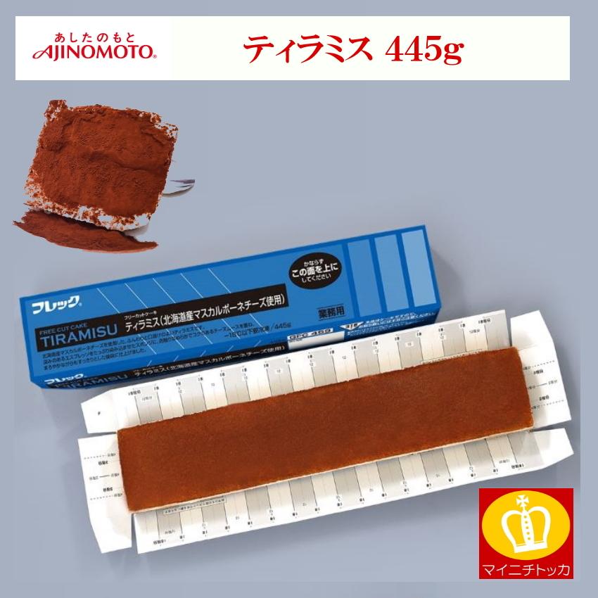 味の素 モデル着用&注目アイテム 冷凍 FCケーキ ティラミス 北海道産マスカルポーネチーズ使用 445G 美品 フリーカットケーキ フレック 冷凍ケーキ