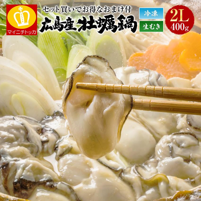 特大2Lサイズ400g 広島県産 牡蠣鍋2-3人前セット 5種類スープ 送料無料 加熱用 倉 業務用 鍋かき メガ盛り お歳暮 人気海外一番 カキフライ