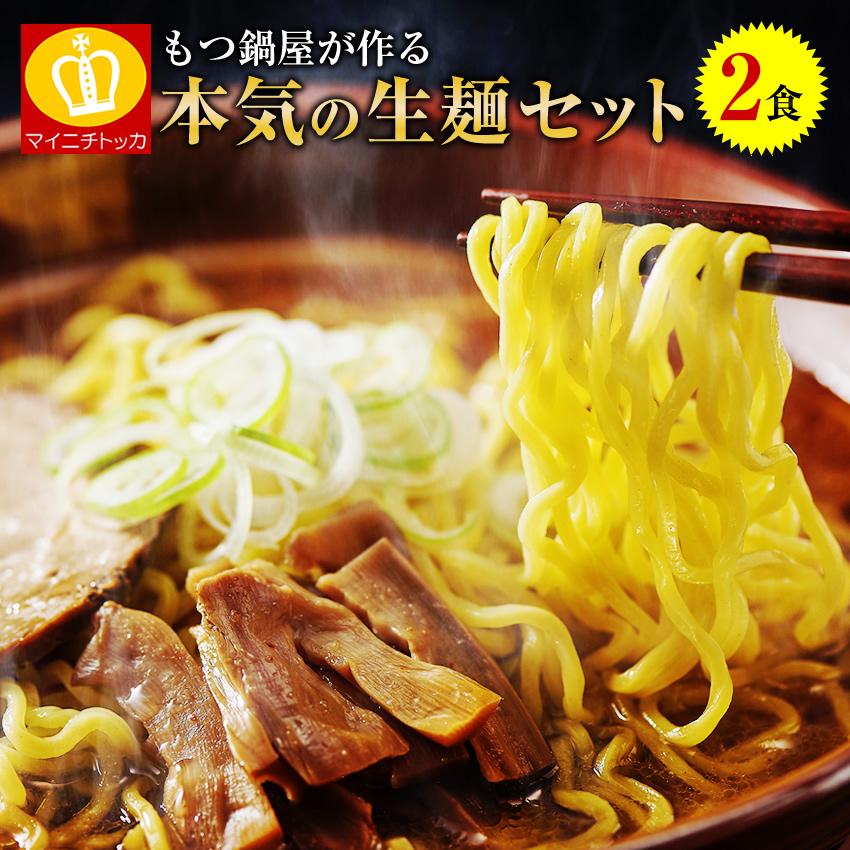 日本全国送料無料 大阪のもつ鍋やが作る本気の生ラーメンセット2食入り 引き出物 大特価 とんこつ醤油1 鶏がら醤油1