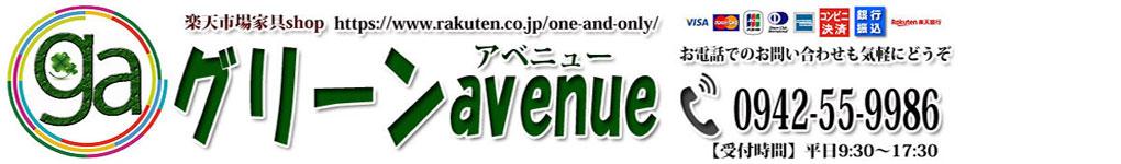 グリーンavenue:オリジナル割引適用で365日安く買える家具通販専門店
