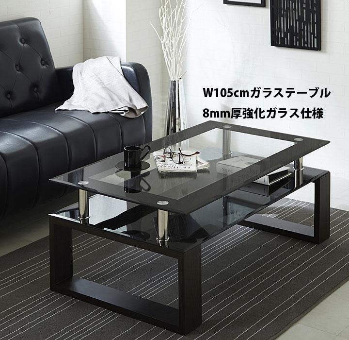 ガラステーブル センターテーブル リビングテーブル ブラック 幅105cm 長方形 2段 脚付き 強化ガラス 角型 送料無料 激安 セール コンパクト カジュアル 奥行60cm 高さ40cm アンティーク モダン シンプル かっこいい 黒 組み立て式