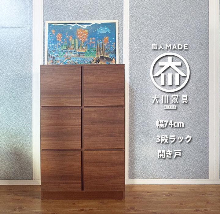 キャビネット サイドボード ウォールナット デスクサイド 木製ラック コンパクト 日本製 完成品 送料無料 大川家具 洗面所 収納棚 幅75cm 高さ120cm 奥行40cm 書類棚 3段ボックス 開梱設置無料 ブラウン オフィスキャビネット 激安 セール