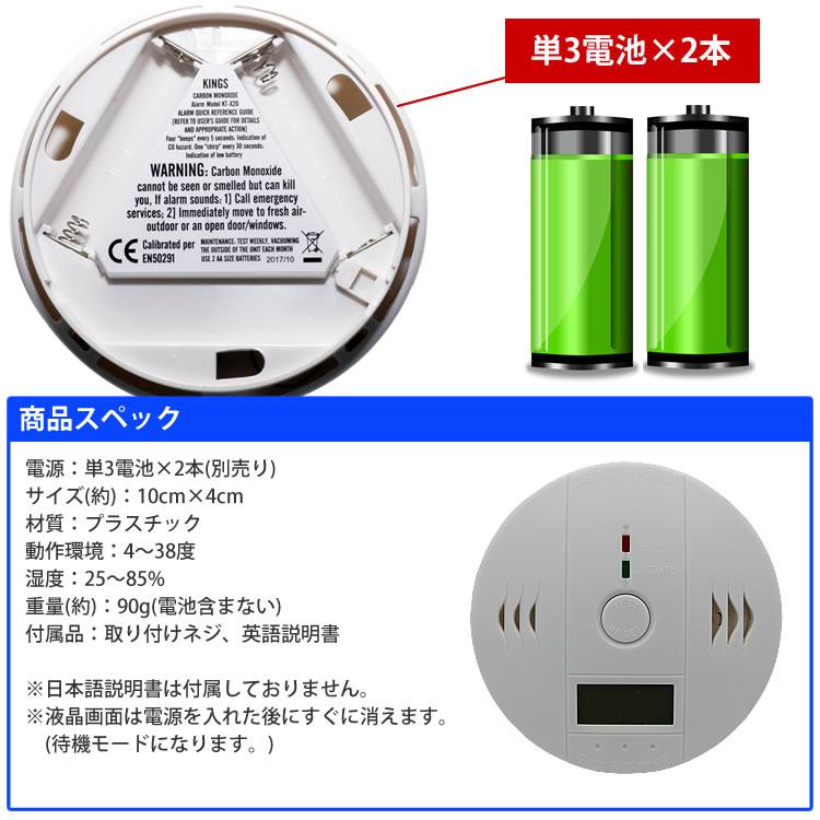 一酸化炭素 警報機 アラーム 防災 石油ストーブ 大音量 不完全燃焼 PR-ISAN-KEIHO