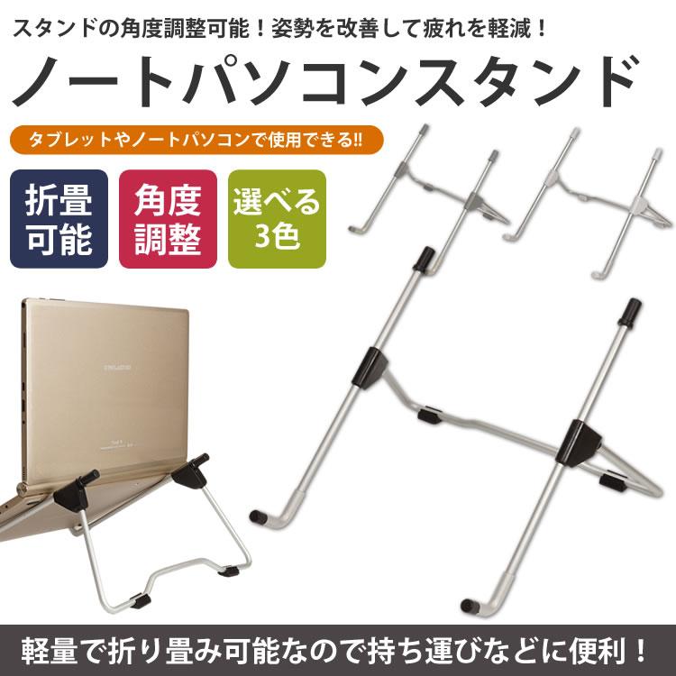 ノートパソコン スタンド タブレット 折りたたみ 角度調整 軽量 コンパクト PR-BOUSUTA【メール便対応】