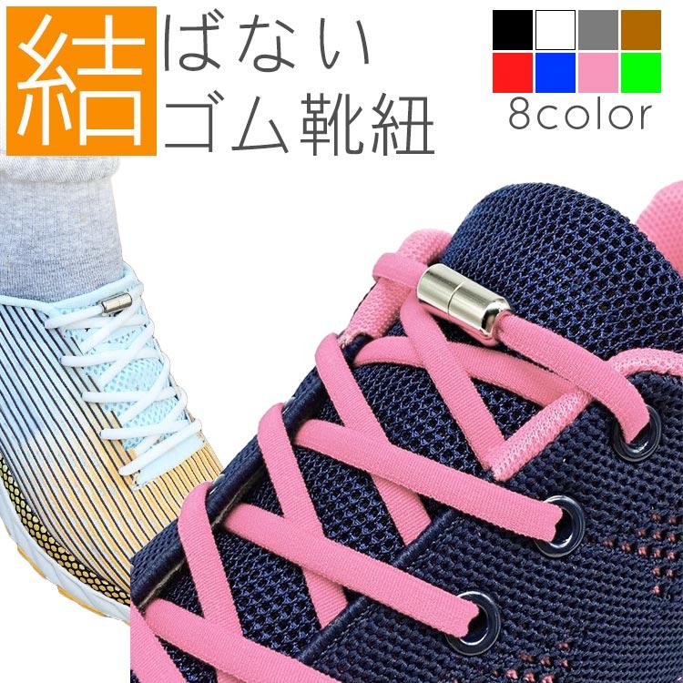 足にしっかりフィットする結ばない靴紐 結ばない靴紐 ゴム 靴紐 伸縮 フィット スニーカー 人気上昇中 シューズ 靴 シニア キッズ メンズ スポーツ レディース アウトドア 35%OFF フリーサイズ PR-KUTUNOBI