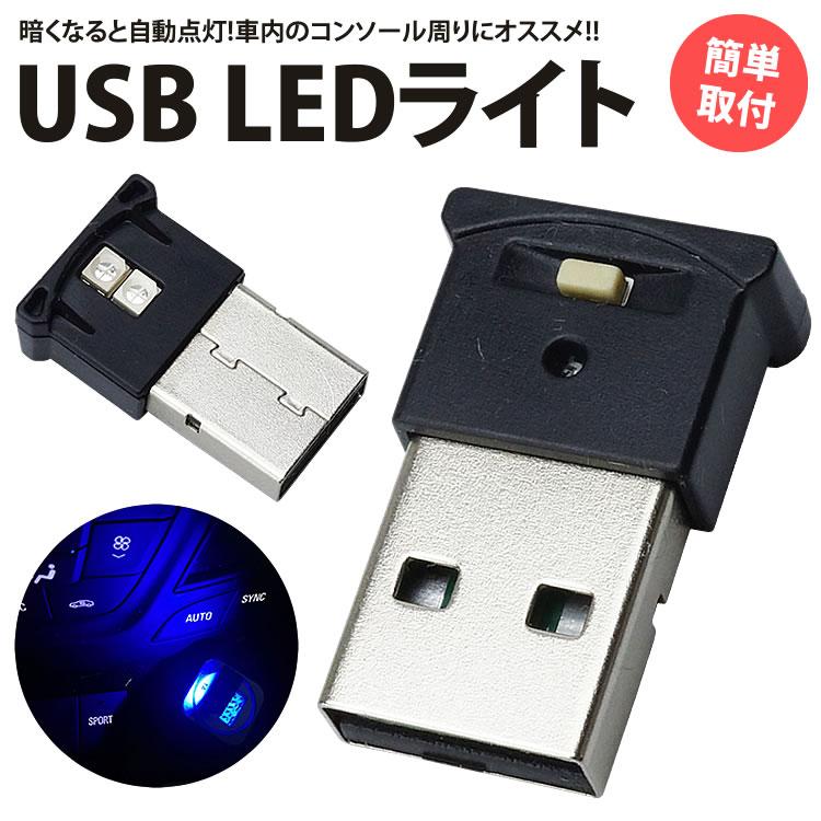暗くなると自動点灯 車内のコンソール周りにオススメ プレゼント USB LED ライト 8色 RGB 定番 光センサー イルミネーション コンパクト 小型 明るさ調整 USB給電 簡単取付 車用 PR-UL001 車内