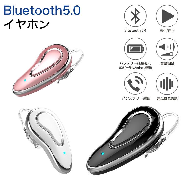 安心の定価販売 おしゃれでコンパクト iPhoneにもピッタリ Bluetooth イヤホン ヘッドセット 小型 ワイヤレス マルチポイント SALE 無線 高級感 カワイイ メール便対応 対応 両耳