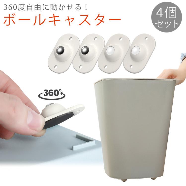 360度自由に動かせる ボールキャスター 4個セット 未使用品 360度 粘着テープ 簡単貼り付け 予約販売品 キャスター ローラー PR-BALLCASTER ボール ベアリング 収納ケース 移動