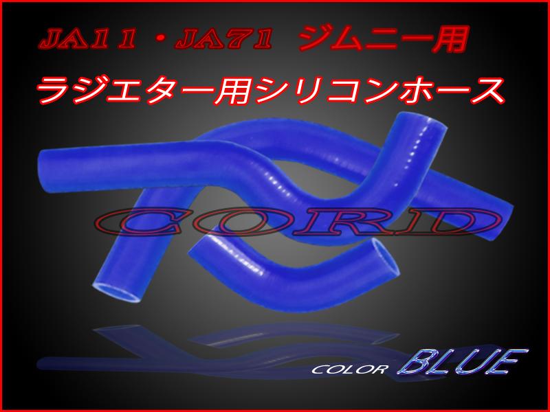 耐油 新商品 全国一律送料無料 耐熱 耐久性に優れたシリコンホースです JA71ラジエター用シリコンホースセット色:ブルー ジムニーJA11