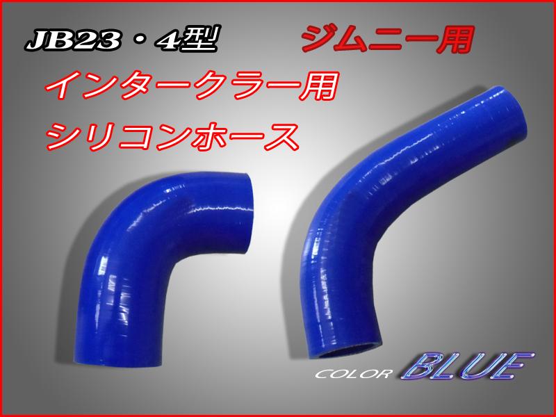 耐油 耐熱 耐久性に優れたシリコンホースです 市場 ジムニーJB23 色:ブルー 新登場 インテーク用シリコンホース 4型