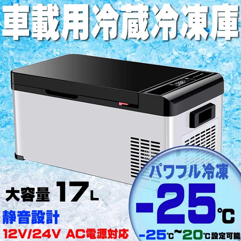 17L車載用冷蔵冷凍庫 -25度~20度設定可能 急速冷蔵冷凍可能
