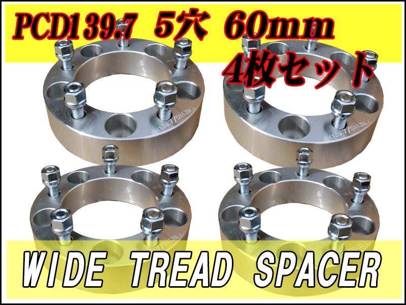 ジムニー60mmワイドトレッドスペーサー5穴4枚セットPCD139.7 シルバー