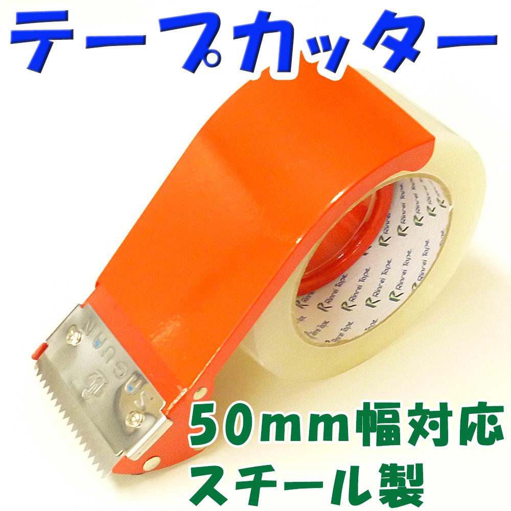 テープカッター スチール製 鉄 ハンド ☆テープカッター カッター 激安 テープ 50mmまで対応 安い 激安 プチプラ 高品質