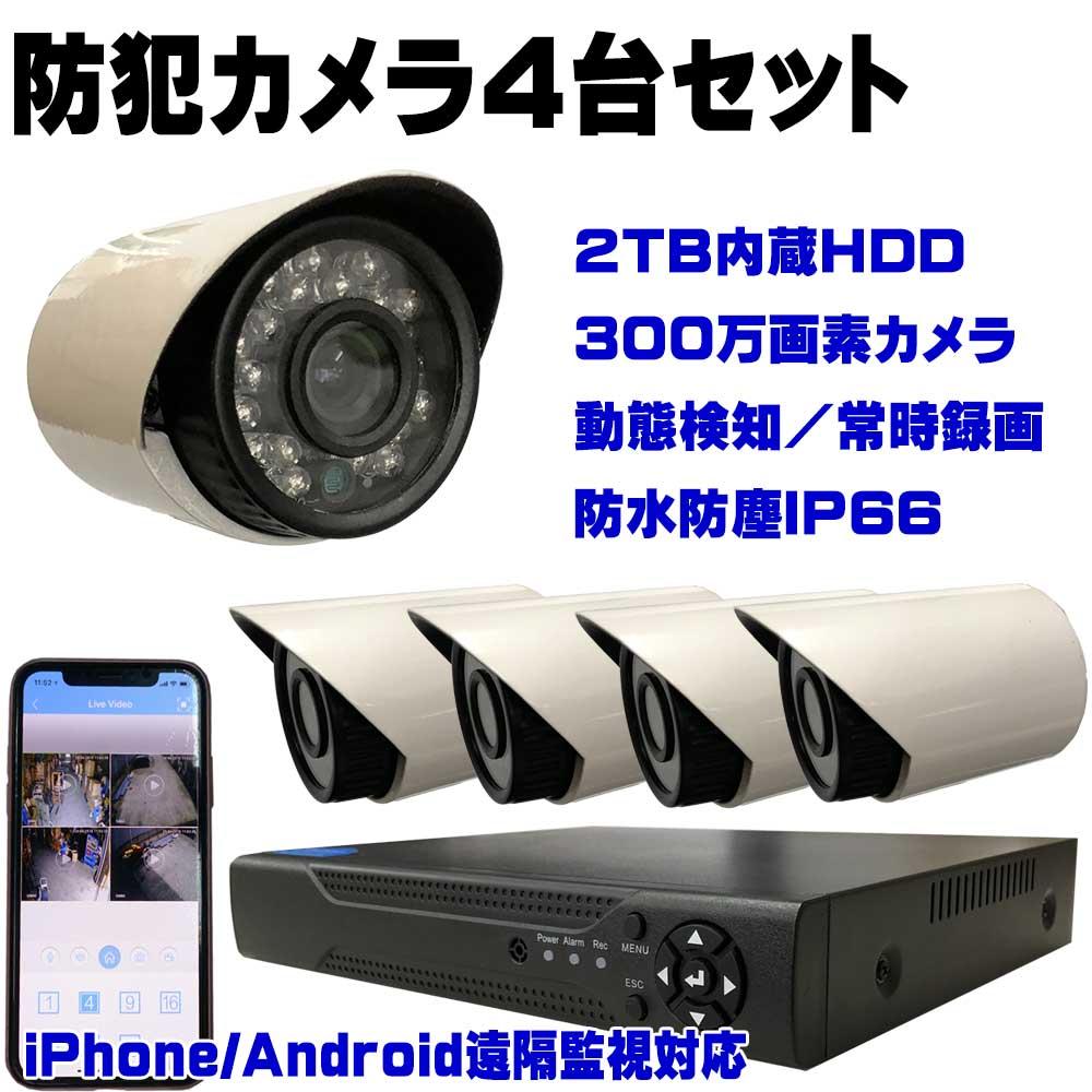 300万画素 防犯カメラ4台 動体感知モード搭載 ケーブル付き+レコーダー本体ハードディスク2TB内蔵1年保証付