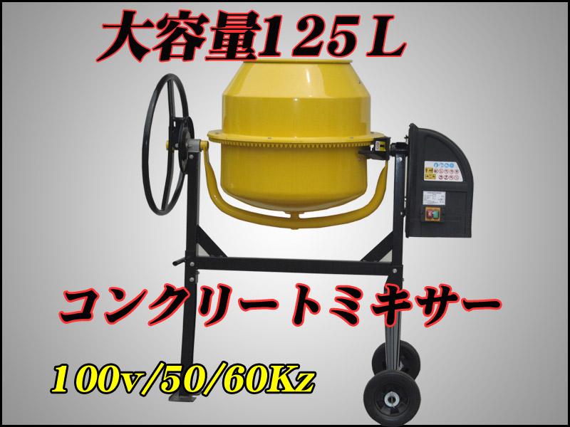 電動コンクリートミキサー125L 100V 50/60Hz【荷台受渡商品】