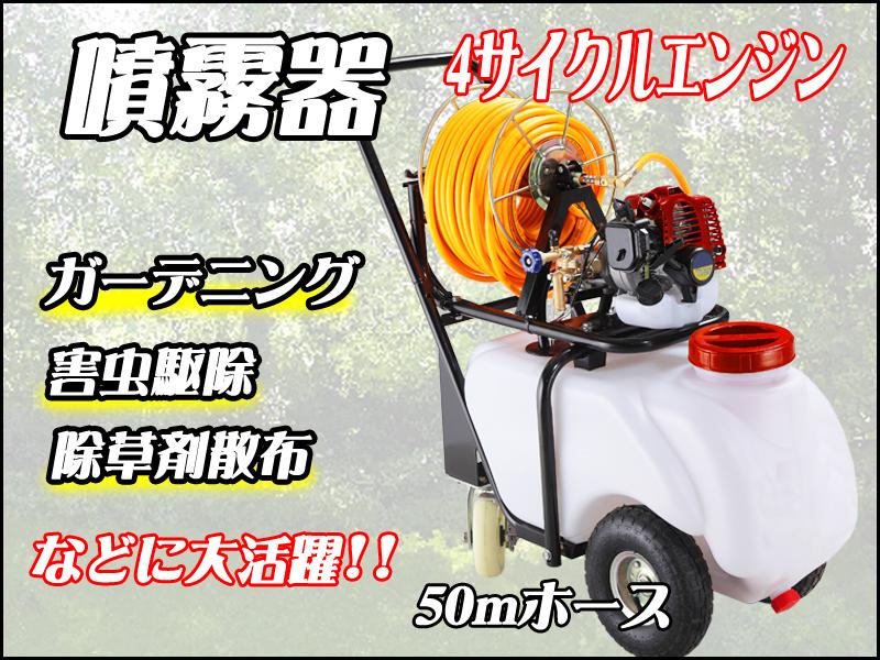 新型 4サイクル動力噴霧器 60Lタンク圧力調整弁付 車輪付き