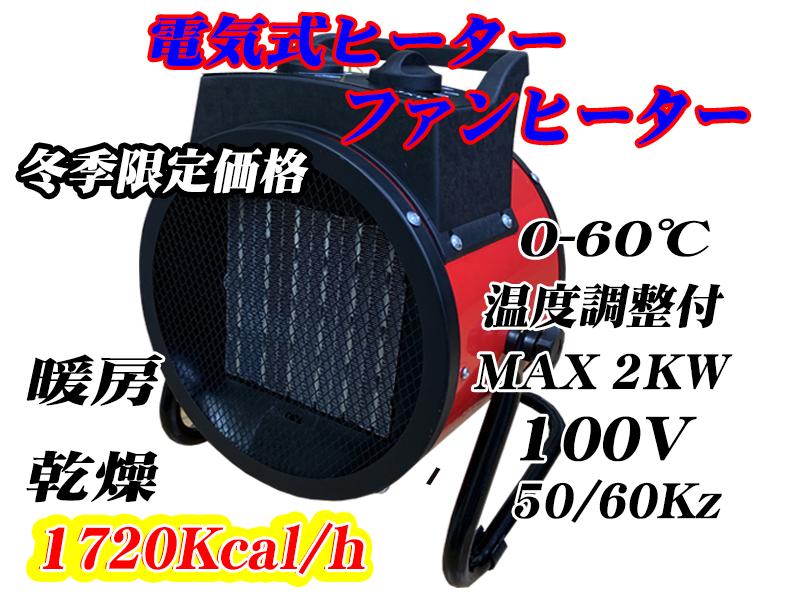 【即納】【送料無料】2019モデル 電気式ジェットヒーター スポットヒーター 電気ストーブ 100V/50/60kz