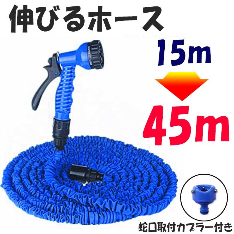 日本正規代理店品 コンパクト 伸びるホース 改良版 15m→45m3倍伸びる 希少 ☆ホース15M