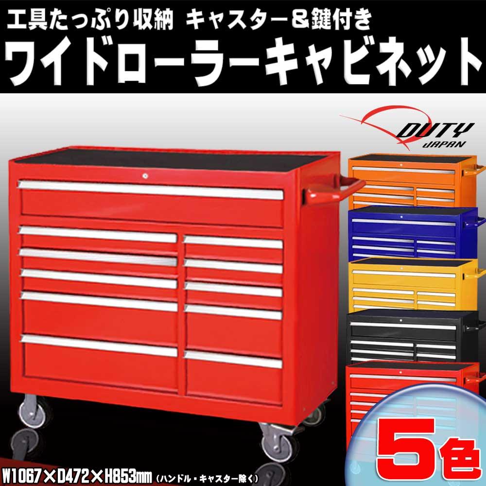 【Duty Japan®】強化型ワイドローラーキャビネット【荷台受渡商品】