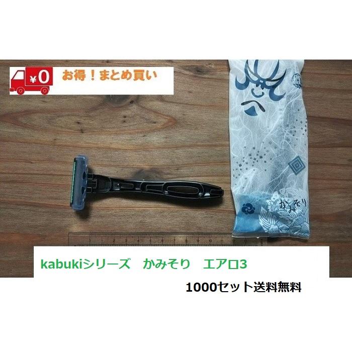 ホテルアメニティ KABUKIシリーズ カミソリエアロ3 1000本送料無料 ホテル用品