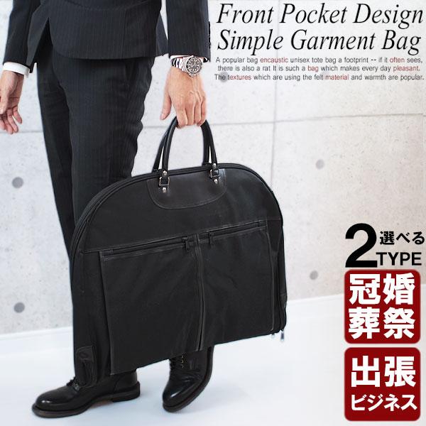 a10ce485f2a75c [送料無料]ガーメントバッグ メンズ レザー 出張 旅行 黒 シンプル ガーメントケース スーツバッグ