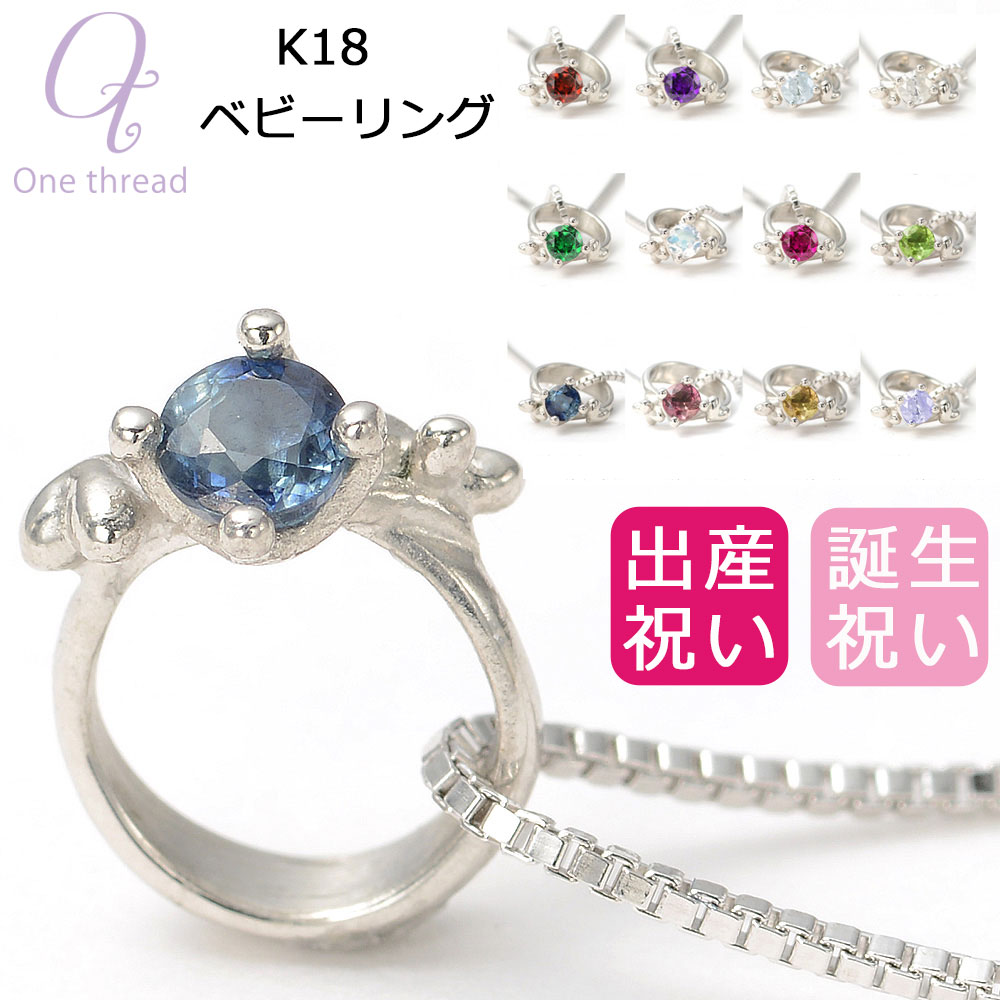 One thread rakuten global market 18 k gold ring necklace stone 18 925 mozeypictures Image collections
