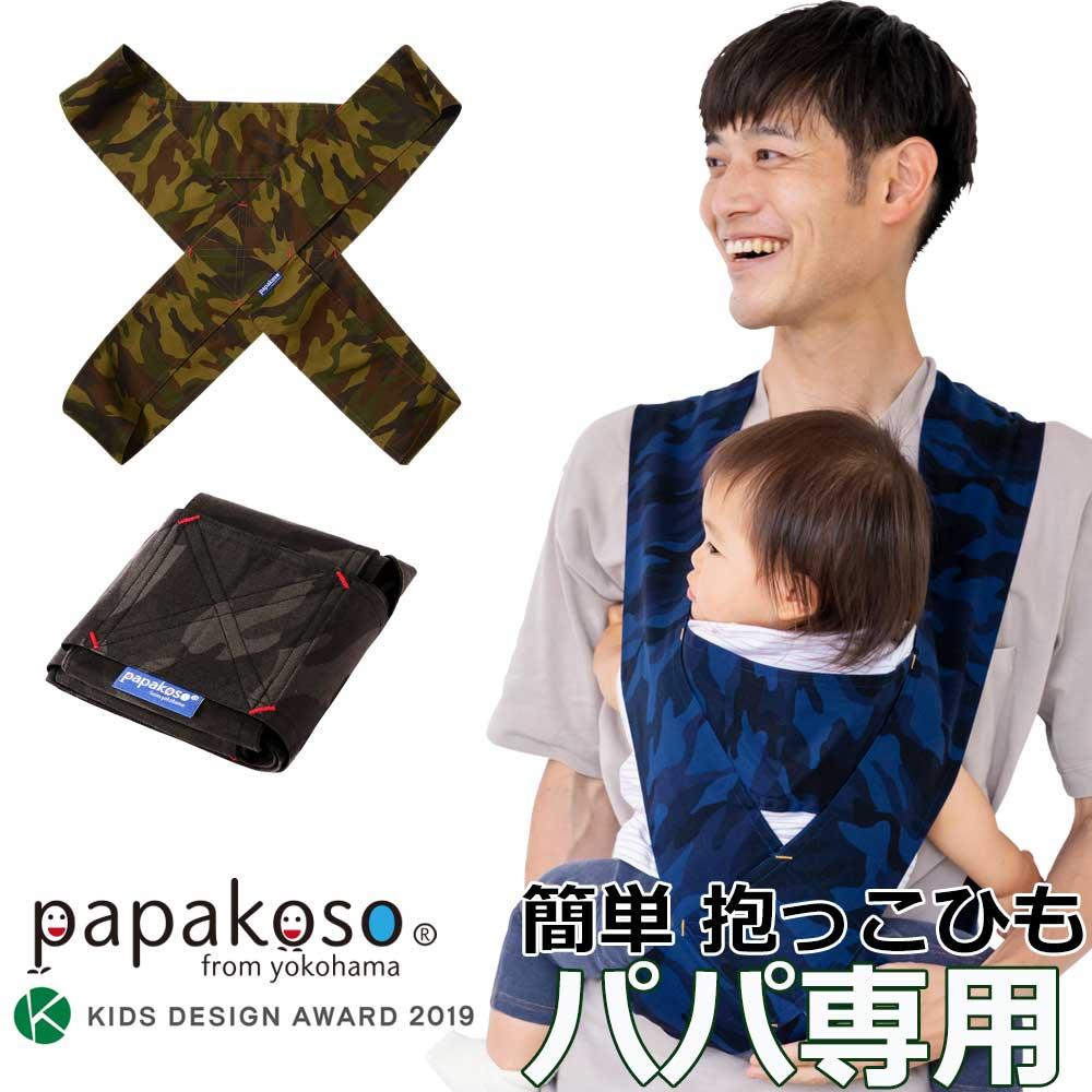 パパコソ公式SHOP限定 サイズ交換1回無料 Tシャツを着るようにかぶるだけ 畳めばコンパクトで持ち運びに最適送料無料 代引手数料無料 だっこひも だっこ紐 抱っこ紐 抱っこひも 人気 ランキング 簡単 おすすめ カモフラージュ 迷彩 メンズ 抱っこ 紐 コンパクト パパ用 父の日 papakoso 布製 誕生日 パパコソ XL 出産祝い プレゼント L M パパダッコ ちょい抱き papa-dakko 激安特価品 ギフト バレンタイン 2本目
