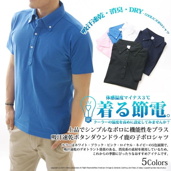 UVカット 夏服 ポロシャツ 吸汗速乾 カジュアル ビジネスシャツ ゴルフウェア 半袖 スボーツ メンズ 無地