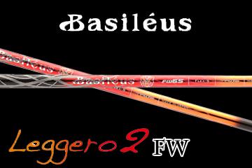 Basileus Leggero2(バシレウス レジーロ2) FW/リシャフト工賃込