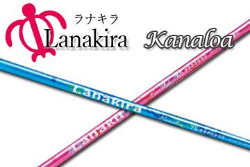 Lanakira(ラナキラ) Kanaloa(カナロア) リシャフト工賃込