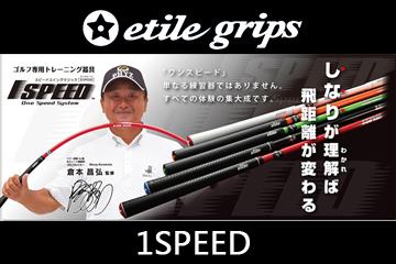 elite grips エリートグリップ 1SPEED