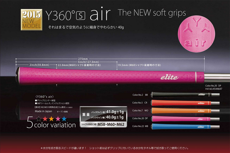 elite grips精英握柄Y360°S air