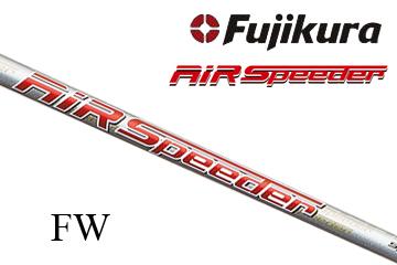 藤倉ゴム Air Speeder FW/リシャフト工賃込