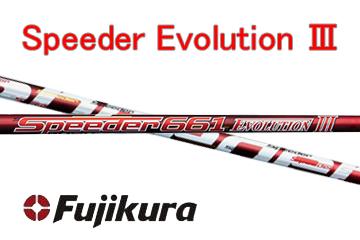 藤倉ゴム Motore Speeder EVOLUTION III/リシャフト工賃込