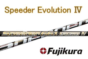 藤倉ゴム Motore Speeder EVOLUTION IV/リシャフト工賃込