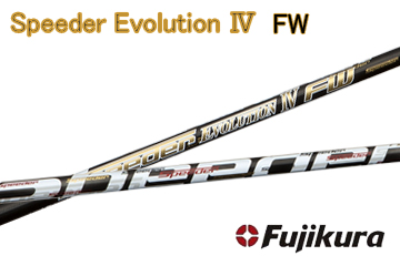 藤倉ゴム Motore Speeder EVOLUTION IV FW/リシャフト工賃込