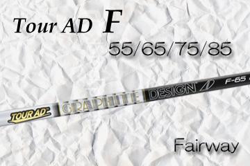 グラファイトデザイン TourAD F /リシャフト工賃込