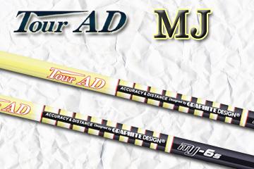 グラファイトデザイン TourAD MJ /リシャフト工賃込