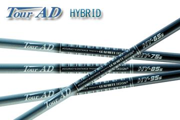 グラファイトデザイン TourAD HYBRID /リシャフト工賃込