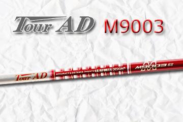 グラファイトデザイン TourAD M9003 /リシャフト工賃込