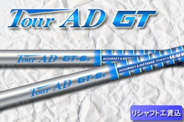 GraphiteDesignグラファイトデザインTourAD GT