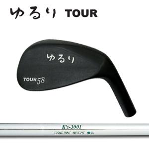 【カスタムオーダー】ゆるりTour+K's 3001